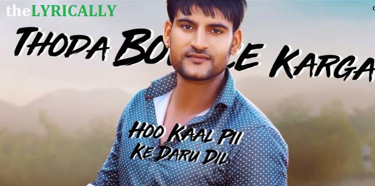 Naam Announce Karga Lyrics